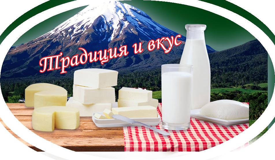 Производство на млечни продукти