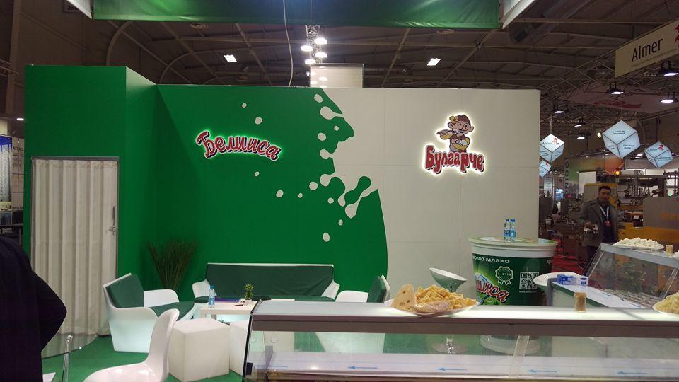 """""""Белииса"""" на международното изложение на храните в Интер Експо Център"""