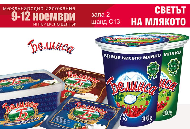 """""""Белииса"""" на международно изложение на храните"""
